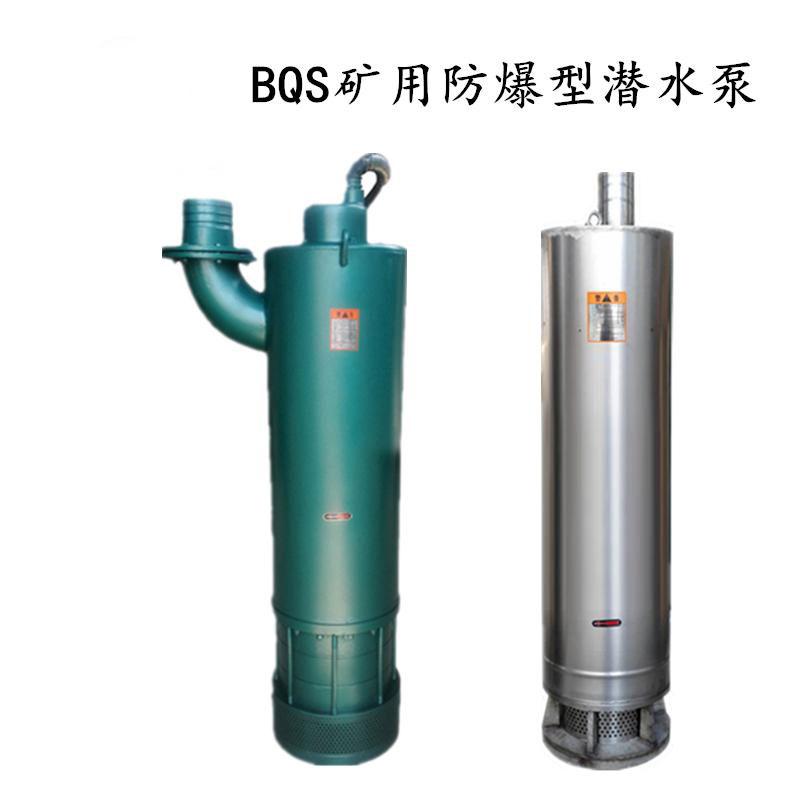 BQS隔爆型矿用潜水排沙泵